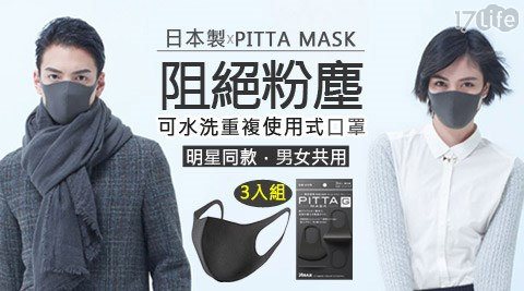 日本製/PITTA MASK/明星/同款/阻絕/粉塵/可水洗/重複/使用式/黑口罩/口罩