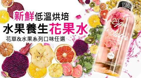 平均每包最低只要30元起(含運)即可購得韓國超人氣新鮮低溫烘焙水果養生花果水2包/10包/20包/60包/100包(10g±2g/包),多款任選;購買20包/60包/100包方案皆再加贈韓國流行玻璃瓶(320ml)1入。