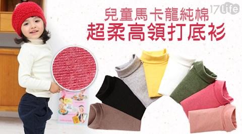 平均最低只要129元起(含運)即可享有兒童馬卡龍純棉超柔高領打底衫:1件/3件/6件/9件,多色多尺寸!