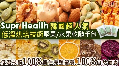 平均每包最低只要29元起(含運)即可購得【Super Health】韓國超人氣團購美食-養生堅果/果乾3包/10包/20包/40包/60包/80包/100包,多款任選。