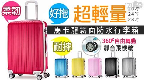 只要990元起(含運)即可享有原價最高5,660元馬卡龍PC霧面加大行李箱系列:(A)20吋1入/(B)24吋1入/(C)28吋1入/(D)20吋+24吋+28吋1組(限同色),多色任選。