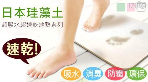 日本/珪藻土超吸水超速乾地墊/珪藻土/地墊/珪藻土地墊/吸水地墊/廚房/衛浴/浴室/廁所/廚房