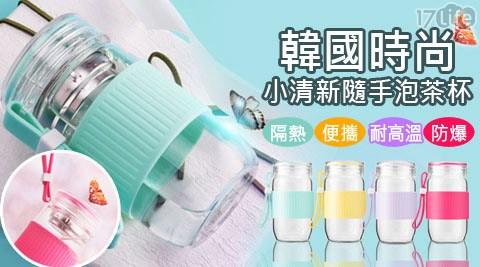 平均每入最低只要279元起(含運)即可購得韓國小清新時尚便携耐高温防爆隔熱泡茶杯1入/2入/4入/8入/12入/16入,顏色:紅色/黃色/綠色/紫色。