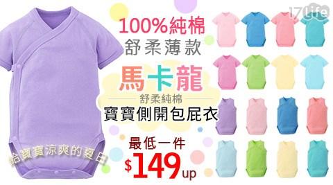 平均每件最低只要149元起(含運)即可享有馬卡龍寶寶舒柔純棉側開包屁衣2件/5件/10件/15件/20件/40件/60件,款式、尺碼、顏色任選。