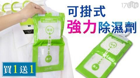 只要699元(含運)即可享有原價2,500元新一代可掛式強力除濕袋(25入/組),享買一送一優惠!