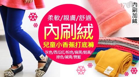 韓國/香蕉/內刷絨/超厚/保暖/童褲/冬天