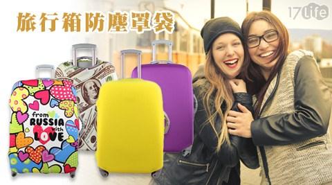 只要190元起(含運)即可購得原價最高1598元旅行箱防塵罩袋系列:(A)糖果色18~20吋1件/2件/(B)糖果色22~24吋1件/(C)糖果色26~28吋1件/(D)繽紛色18~20吋1件/2件/(E)繽紛色22~24吋1件/2件/(F)繽紛色26~28吋1件/2件;多色任選。
