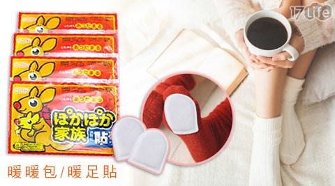 袋鼠/長效/暖暖包/暖足貼/冬天