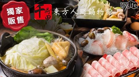 千荷田東方人間鍋物館/千荷田/千荷田火鍋/火鍋/燒鍋/涮涮鍋