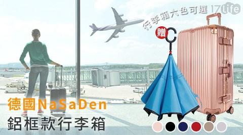 只要3700元起(含運)即可購得【德國品牌NaSaDen】原價最高18800元登台首購限量專案鋁框款行李箱系列1入:(A)26吋/(B)29吋;多色任選,每入加贈反折傘1把(贈品顏色隨機出貨),行李箱享1年保固。