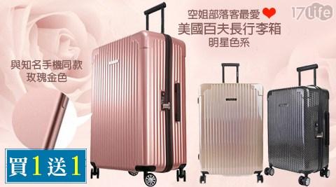 買一送一/空姐/部落客/最愛/Centurion/美國/百夫長/行李箱/旅行箱