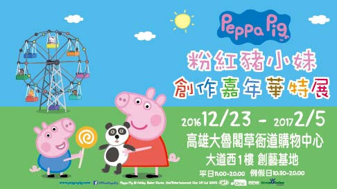 Peppa麗 寶 台中 Pig粉紅豬小妹-創作嘉年華特展-早鳥票乙張