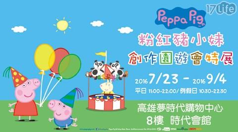 Peppa Pig/粉紅豬小妹