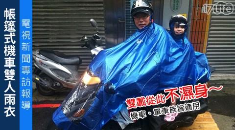 平均每入最低只要236元起(含運)即可享有帳篷式機車雙人雨衣-電視新聞專訪報導雙載不濕身1入/2入/4入,顏色:粉紅/藍色。