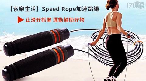 平均每入最低只要190元起(含運)即可享有【索樂生活】Speed Rope加速跳繩1入/2入/4入。