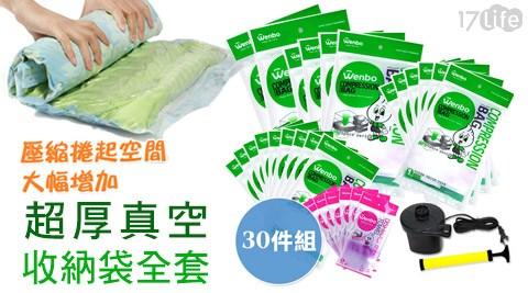 [宅配] 6折!平均每組最低只要909元起(含運)即可購得超厚真空收納袋30件組1組/2組/4組。