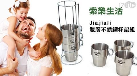 平均每組最低只要613元起(含運)即可購得【索樂生活】Jiajiali雙層不銹鋼杯架組1組/2組/4組。