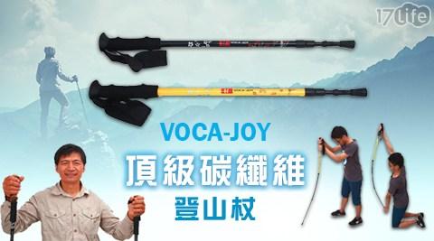 索樂生活/VOCA-JOY/頂級/碳纖維/登山/登山杖/手杖