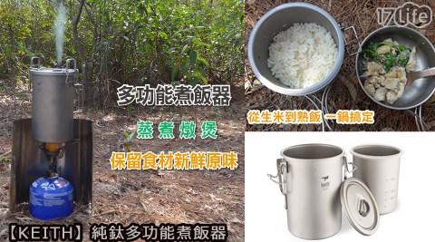 KEITH/純鈦/多功能/煮飯器/露營