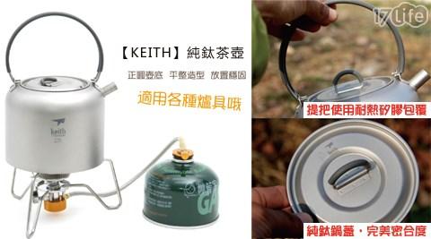 KEITH/純鈦茶壺/TI3907