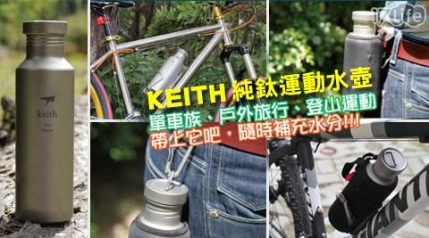 平均每入最低只要2187元起(含運)即可購得【KEITH】純鈦運動水壺(Ti32)1入/2入/4入。