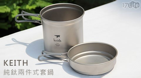 KEITH/純鈦/兩件/鍋/KP6013/露營/鍋具/廚具