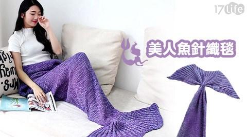 美人魚/針織毯/居家