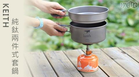 平均每組最低只要2096元起(含運)即可購得【KEITH】純鈦兩件式套鍋(KP6016)1組/2組/4組。