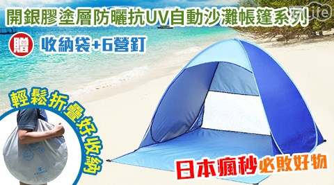 日本瘋/秒開/銀膠塗層/防曬/抗UV/自動帳篷/沙灘帳篷/帳篷/收納袋/營釘