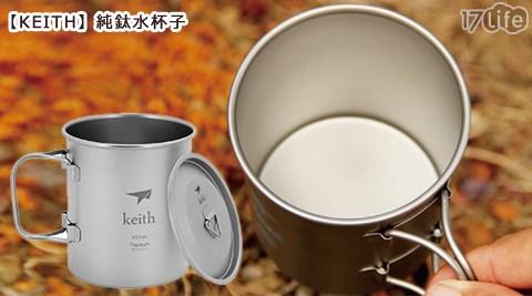 平均每入最低只要927元起(含運)即可購得【KEITH】純鈦水杯子(KS810)1入/2入/4入。