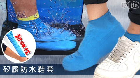 平均最低只要49元起(含運)即可享有【索樂生活】全包覆素色矽膠防水鞋套2雙/4雙/6雙/10雙/14雙/20雙/24雙/30雙。