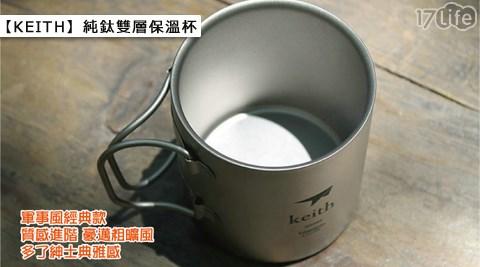 平均每支最低只要1,666元起(含運)即可購得【KEITH】純鈦雙層保溫杯(KS816)1支/2支/4支(600ml/支)。