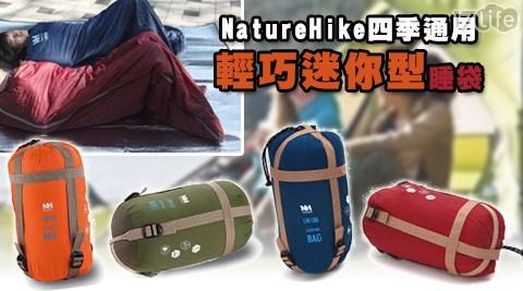 平均每入最低只要608元起(含運)即可購得【索樂生活】NatureHike四季通用輕巧迷你型睡袋1入/2入/4入,顏色:亮橙/軍綠/深藍/酒紅。