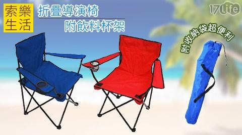 索樂生活-折疊導演椅附飲料杯架