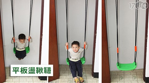 平板/盪鞦韆/兒童