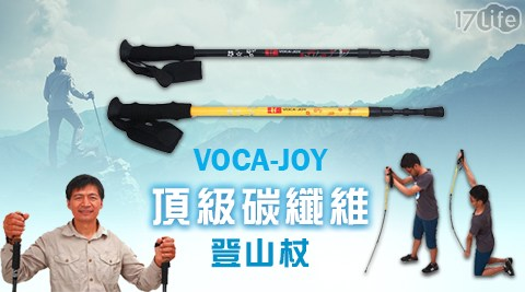 平均每入最低只要640元起(含運)即可享有【索樂生活】VOCA-JOY頂級碳纖維登山杖2入/4入,顏色:黑/黃(隨機出貨)。