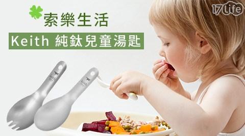 Keith/ 純鈦/兒童湯匙/湯匙/叉子