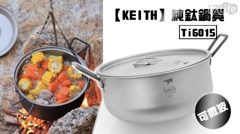 KEITH/純鈦鍋具/Ti6015