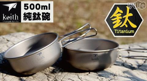 平均每入最低只要613元起(含運)即可購得【KEITH】500ml純鈦碗(Ti5325)1入/2入/4入。