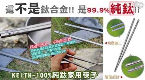 平均最低只要396元起(含運)即可享有【KEITH】100%純鈦家用筷子1雙/2雙/4雙。