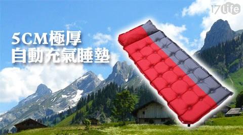 平均每入最低只要669元起(含運)即可享有【索樂生活】5CM極厚自動充氣睡墊1入/2入/4入,顏色:藍色/紅色。