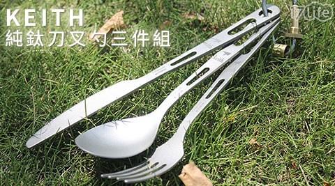 平均每組最低只要699元起(含運)即可購得【KEITH】純鈦刀叉勺三件組(KT310)1組/2組/4組。