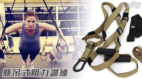 索樂生活-懸吊式阻力訓練美國海豹部隊專用軍綠版