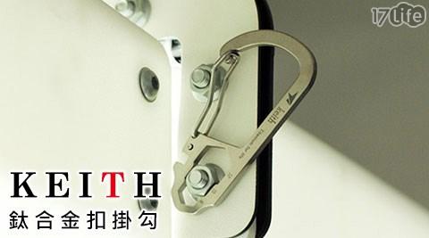 KEITH/鈦合金/扣掛勾/KR1101/掛勾/露營