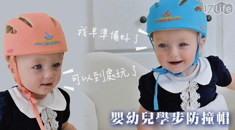 平均每入最低只要387元起(含運)即可購得嬰幼兒學步防撞帽/純棉防撞帽1入/2入/4入,顏色:米色/橘色/藍色。