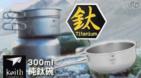 平均每入最低只要469元起(含運)即可購得【KEITH】純鈦碗(Ti5323)1入/2入/4入(300ml/入)。