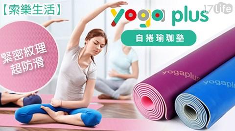 平均每入最低只要1,280元起(含運)即可享有【索樂生活】神奇自捲瑜珈墊1入/2入/4入,顏色:紫色/藍色。