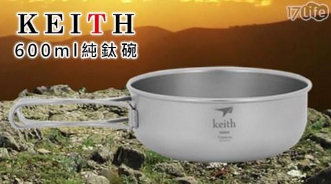 KEITH/600ml/純鈦碗/Ti5326/露營/餐具