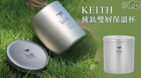平均每入最低只要1288元起(含運)即可購得【KEITH】純鈦雙層保溫杯(Ti81)1入/2入/4入。