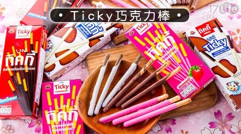 平均每盒最低只要9元起(含運)即可購得【Ticky】巧克力棒24盒/36盒/48盒/288盒(22g±10%/盒),口味:巧克力棒/草苺棒/牛奶棒。